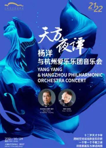 天方夜谭——杨洋与杭州爱乐乐团音乐会