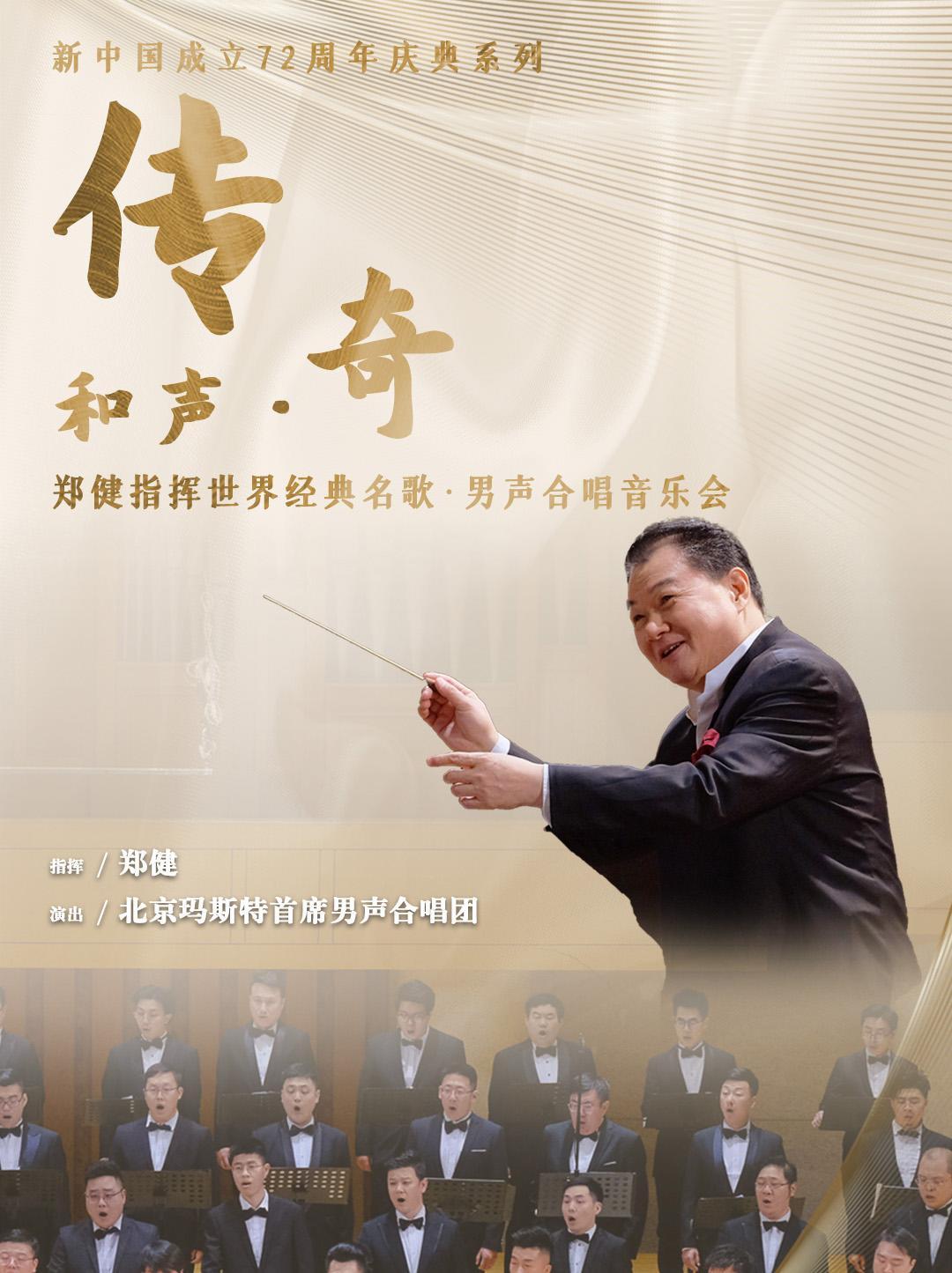 郑健指挥世界经典名歌·男声合唱音乐会