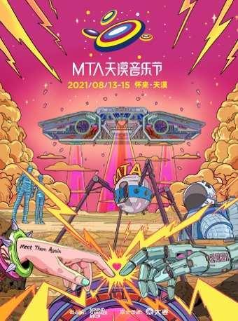 2021MTA天漠音乐节
