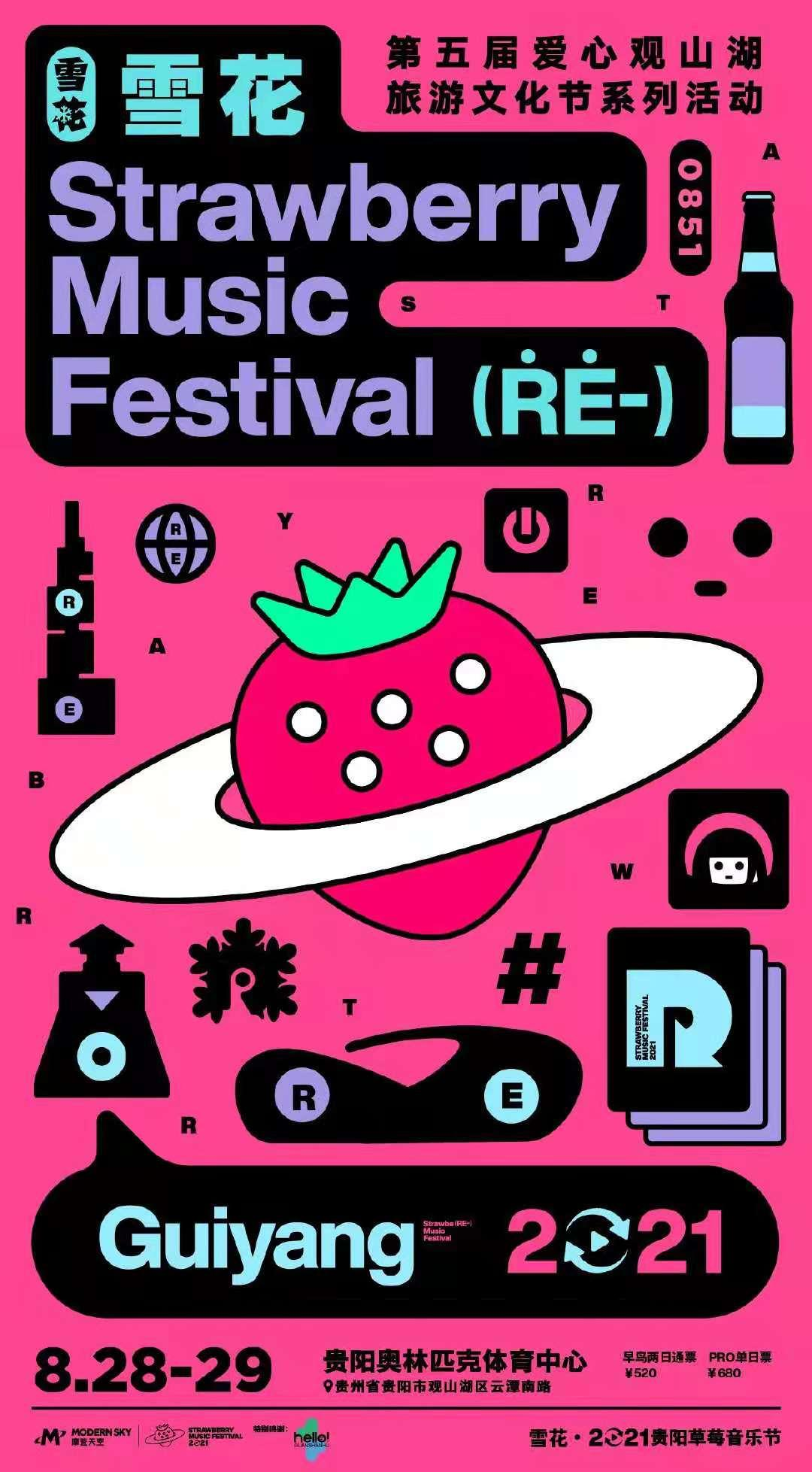 2021贵阳草莓音乐节【电子票】