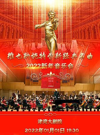 维也纳施特劳斯经典名曲2022新年音乐会