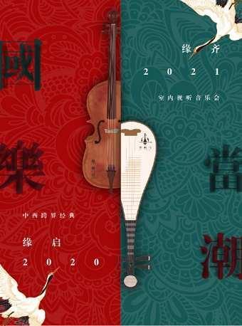《缘启•缘齐》中西跨界经典室内视听音乐会