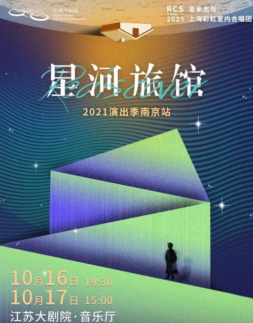 《星河旅馆》金承志与上海彩虹室内合唱