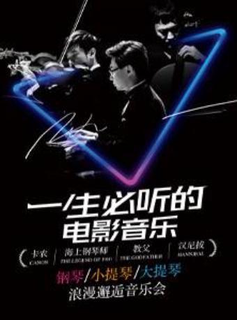 【西安站】一生必听的电影音乐--《卡农》《海上钢琴师》《教父》《汉尼拔》浪漫邂逅音乐会