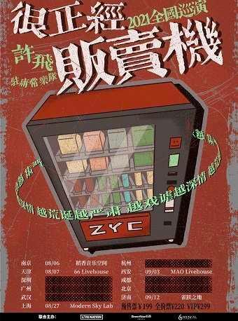 """【西安站】许飞&驻庸常乐队""""很正经贩卖机""""2021全国巡演LVH"""