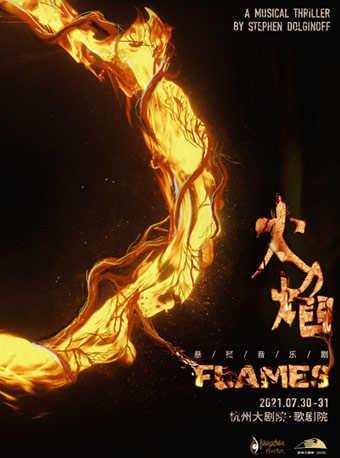 【杭州站】悬疑音乐剧《FLAMES火焰》