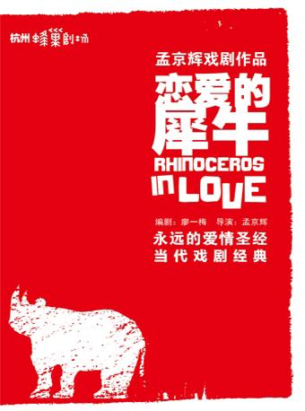 【杭州站】「导演:孟京辉」话剧《恋爱的犀牛》