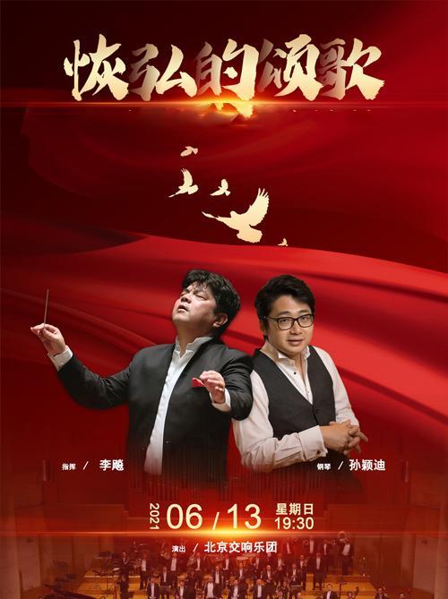 恢弘的颂歌—北京交响乐团交响音乐会