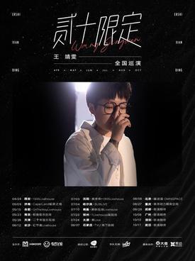 「王靖雯」个人专场巡演