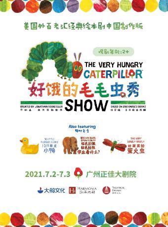 《好饿的毛毛虫秀》中国制作版