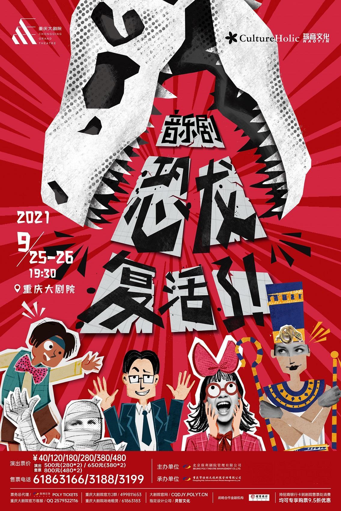 音乐剧《恐龙复活了》中文版