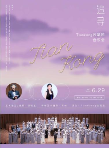 追寻—Tiankong合唱团音乐会