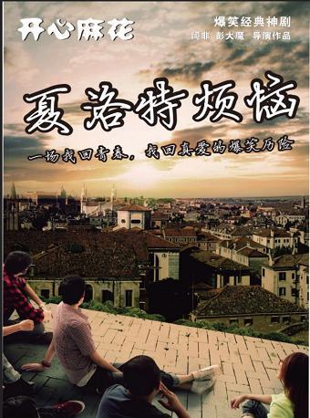 【杭州站】开心麻花经典神剧-爆笑舞台剧《夏洛特烦恼》