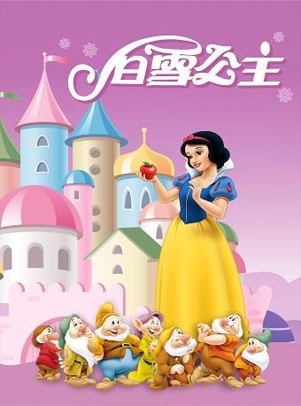 儿童剧《白雪公主》全国巡演