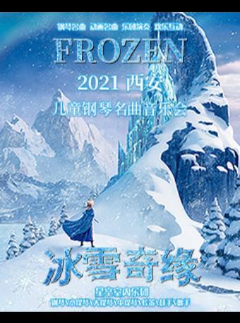 音乐会《冰雪奇缘》