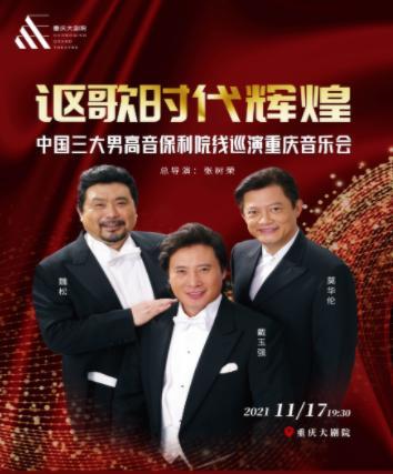 中国三大男高音保利院线巡演重庆音乐会