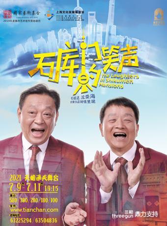 【上海站】「毛猛达/沈荣海」独脚戏《石库门的笑声》@上海天蟾逸夫舞台
