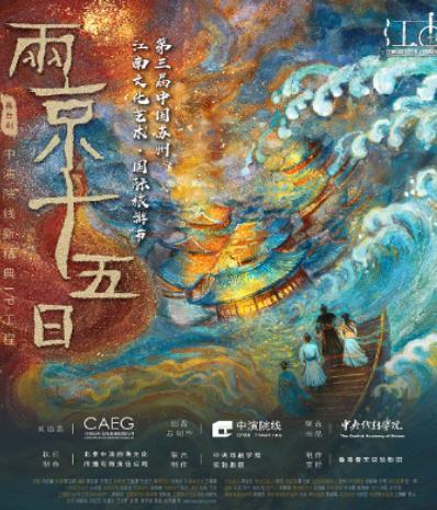 名团名剧名家展演 舞台剧《两京十五日》