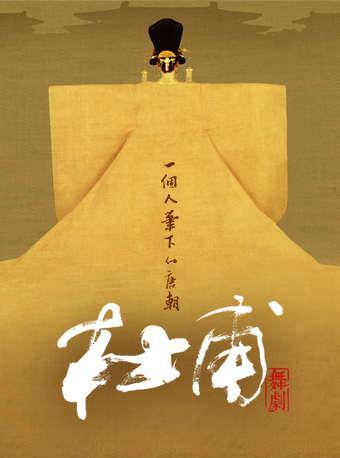 【杭州站】原创舞剧《杜甫》