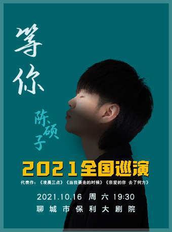 「陈硕子」《等你》2021 聊城站