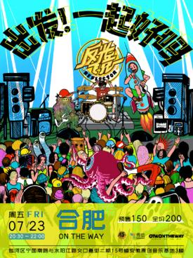 反光镜乐队2021巡演LVH