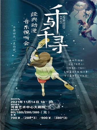 千与千寻--久石让宫崎骏动漫视听音乐会