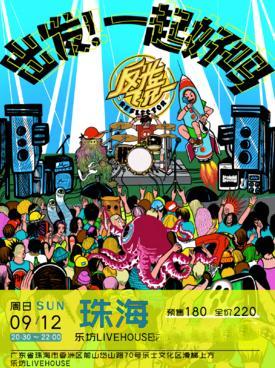【珠海站】「反光镜乐队」《出发!一起好吗》2021巡演LVH