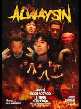 """【上海站】""""都在 Always in""""连麻Swimmming巡演"""