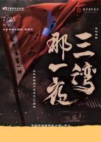 中国国家话剧院原创话剧《三湾,那一夜》
