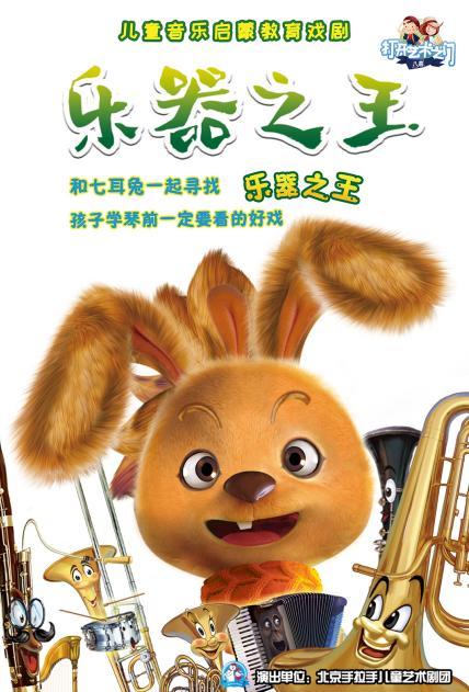 儿童音乐启蒙教育戏剧《乐器之王》