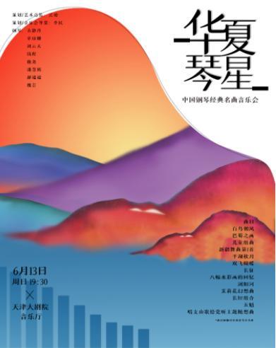 华夏琴星——中国钢琴经典名曲音乐会
