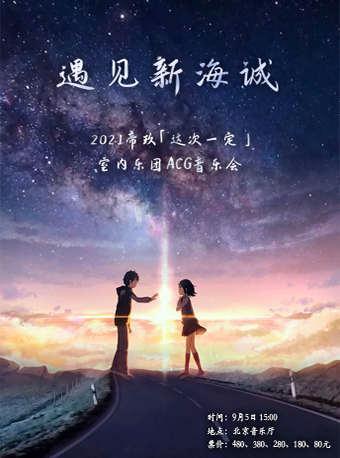 遇见新海诚-室内乐团ACG音乐会 北京站