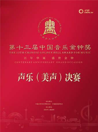 第十三届中国音乐金钟奖声乐(美声决赛)