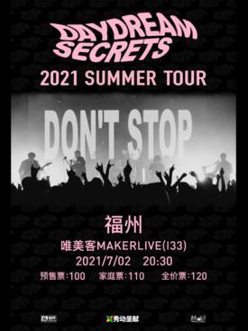 【福州站】「白日密语」2021夏季巡演