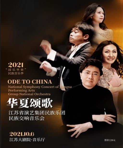 《华夏颂歌》民族乐团民族交响音乐会