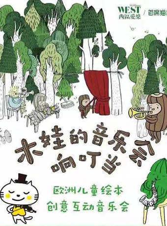 欧洲儿童绘本创意互动音乐会