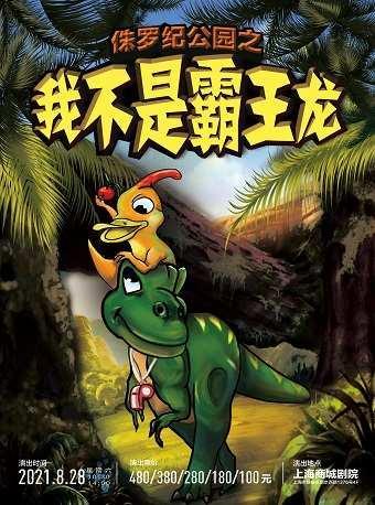 【上海站】侏罗纪公园之《我不是霸王龙》