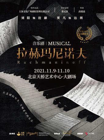 音乐剧《拉赫玛尼诺夫》中文版