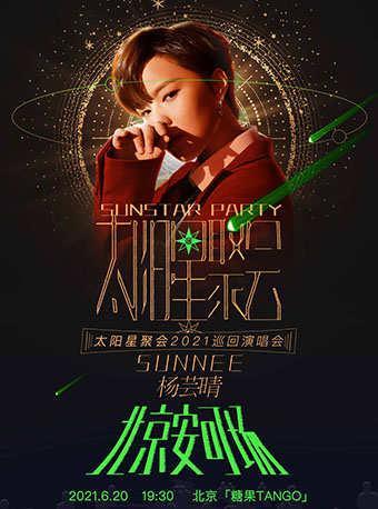 """【北京站】Sunnee杨芸晴""""太阳星聚会""""2021巡回演唱会北京站安可场"""
