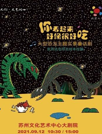 【苏州】凡创文化·大型恐龙主题实景童话剧《你看起来好像很好吃》