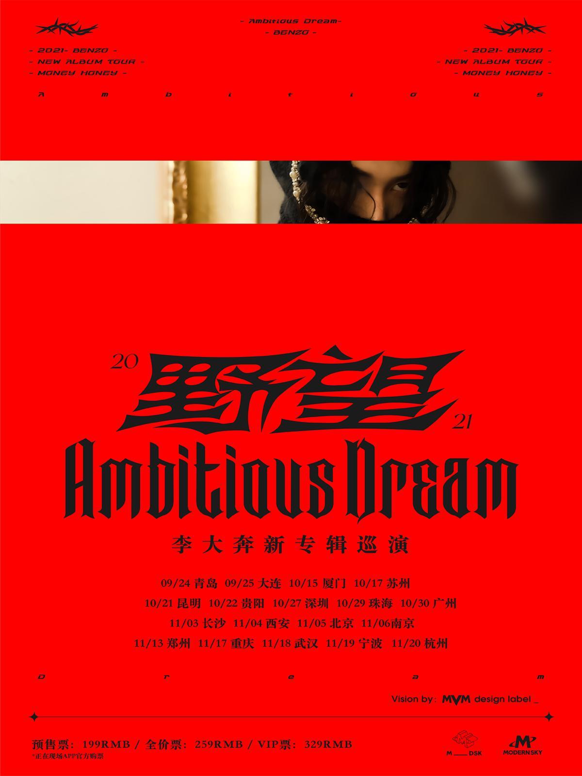 【珠海站】「李大奔」《野望》2021全国巡演 LVH