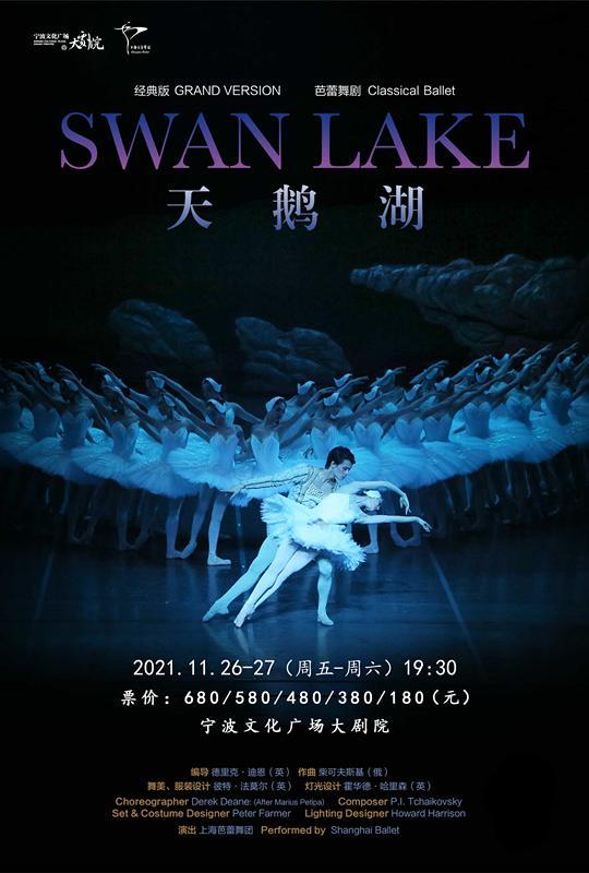 上海芭蕾舞团经典版《天鹅湖》