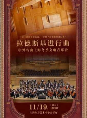 中外名曲上海冬季交响音乐会