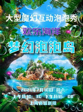 《欢乐海洋 梦幻泡泡岛》