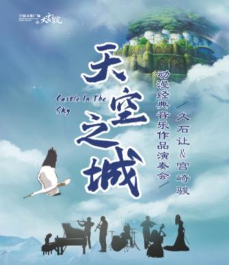 《天空之城》 久石让&宫崎骏动漫经典音
