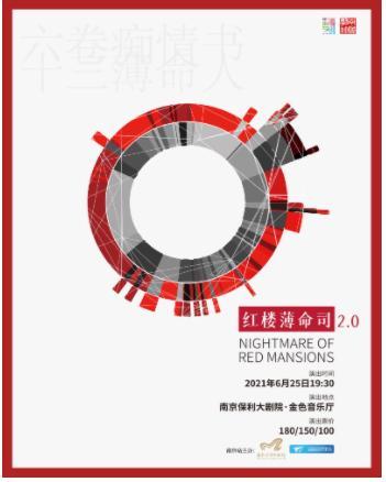 小剧场现代戏剧·《红楼薄命司2.0》