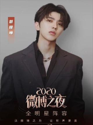 【一元券】蔡徐坤2021北京演唱会