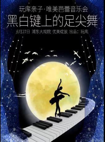 【上海站】玩库亲子·唯美芭蕾音乐会《黑白键上的足尖舞》
