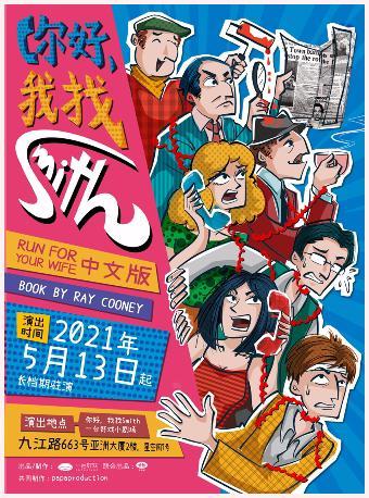 【上海站】环境式驻演话剧《你好,我找Smith》