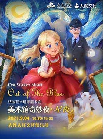 儿童剧《美术馆奇妙夜·星夜》